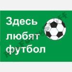 Здесь любят футбол