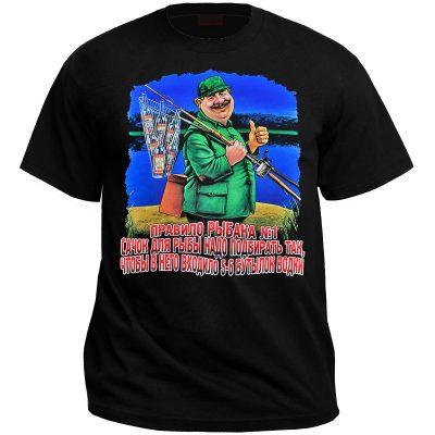 Правило рыбака