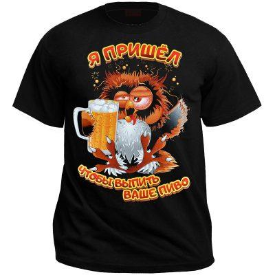 Я пришёл чтобы выпить ваше пиво