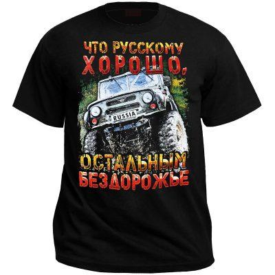 Что русскому хорошо остальным бездорожье
