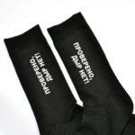 забавные мужские носки