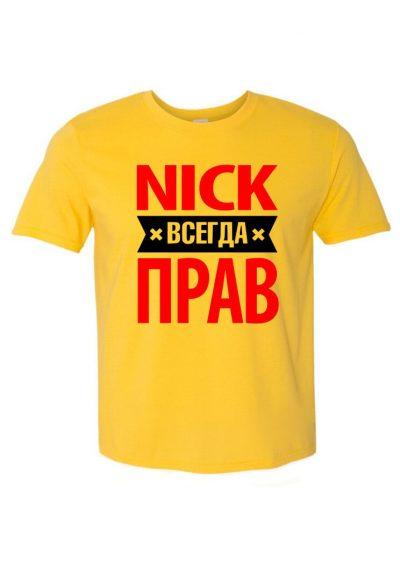Nick всегда прав