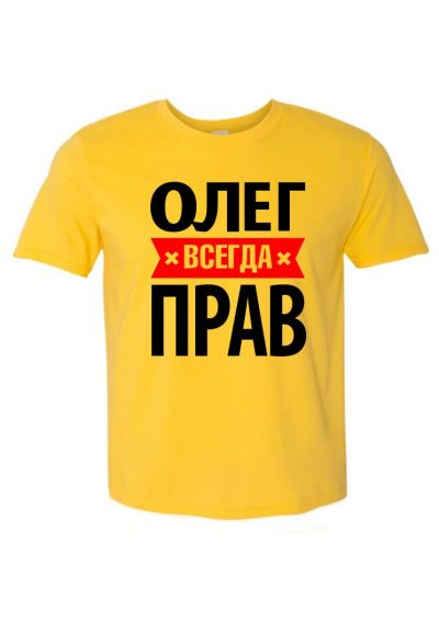 Олег всегда прав