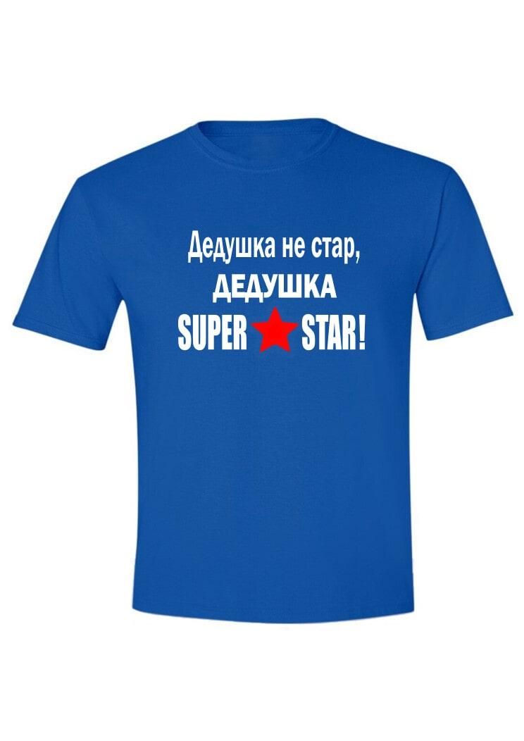 Дедушка SuperStar