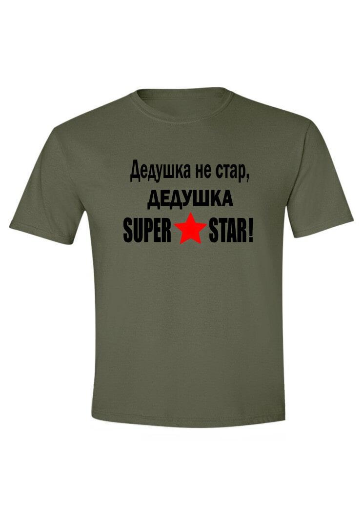 Тесть SuperStar
