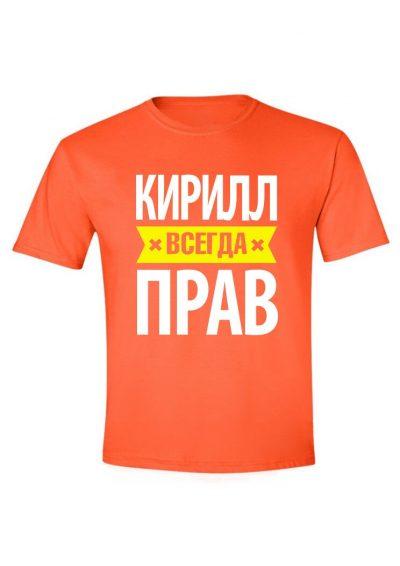 Кирилл всегда прав