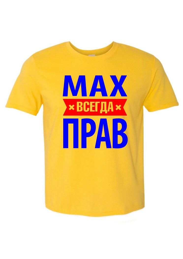 Max всегда прав