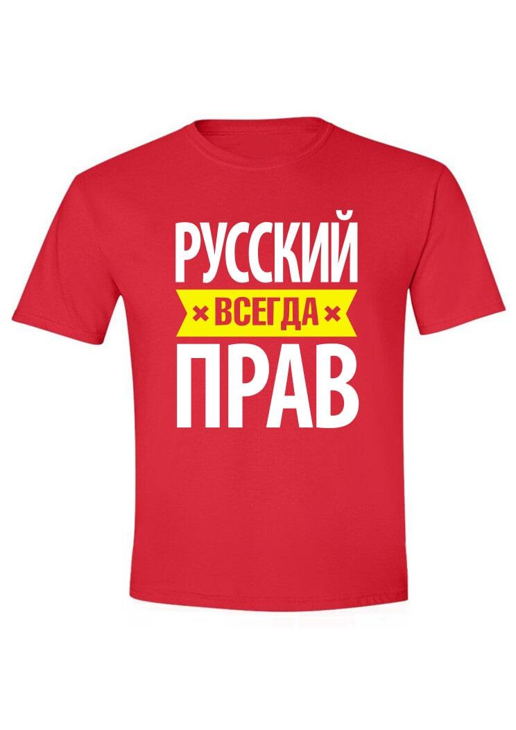 Русский всегда прав