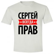 Сергей всегда прав