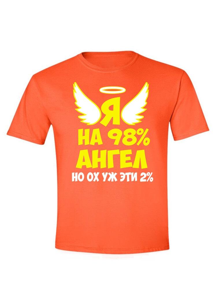 Я на 98% ангел, но ох уж эти 2%