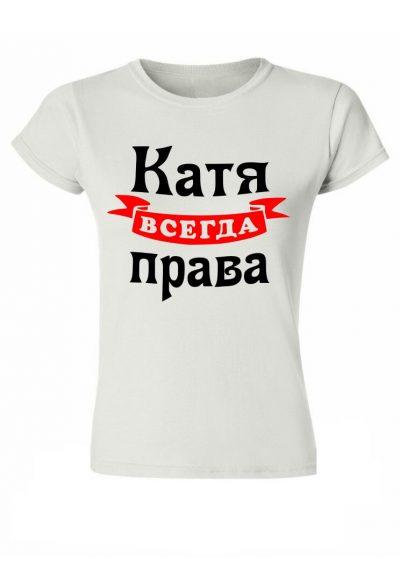Катя всегда права